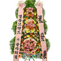 [당일배송]행복하세요♬축하3단_ 개업축하화환 결혼축하화환 _ 화환배달전문[플라워몰]