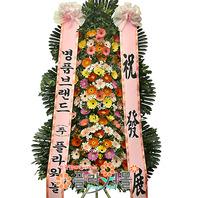 [당일배송]행복한날♪축하3단_ 결혼식화환 축하화환 개업축하화환당일배송_ 화환배달전문[플라워몰]