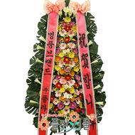 [당일배송]축복합니다♬축하3단_ 결혼축하화환 개업축하화환 _ 배달전문[플라워몰]