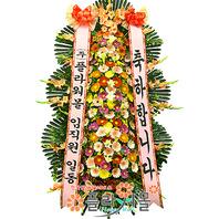 [당일배송]축복가득♪축하3단(특)_ 개업축하화환 결혼축하 축하화환_ 화환배달전문[플라워몰]